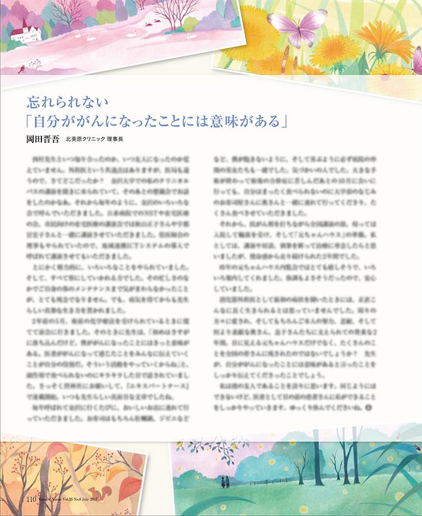 EN7月号-緊急寄稿_02