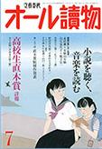 ooruyomimono_1507_mag