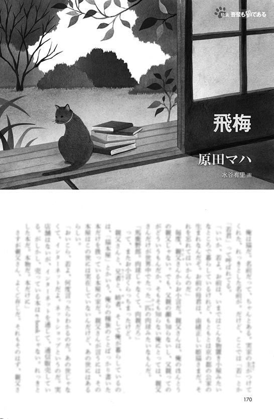 shinthou_201609